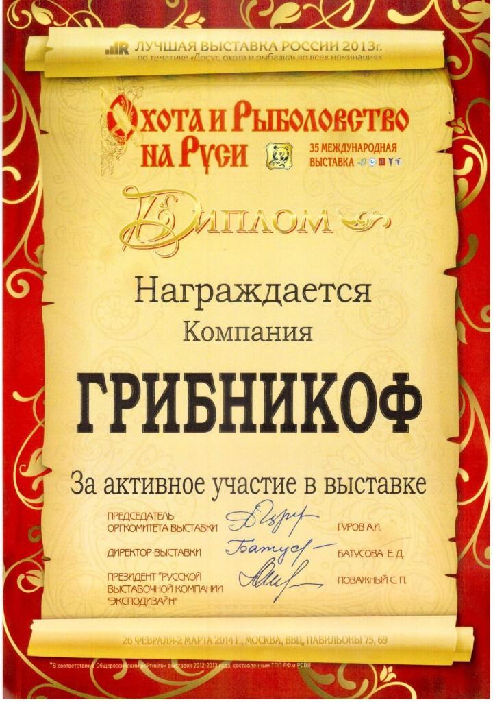 граммота ГрибникОФ