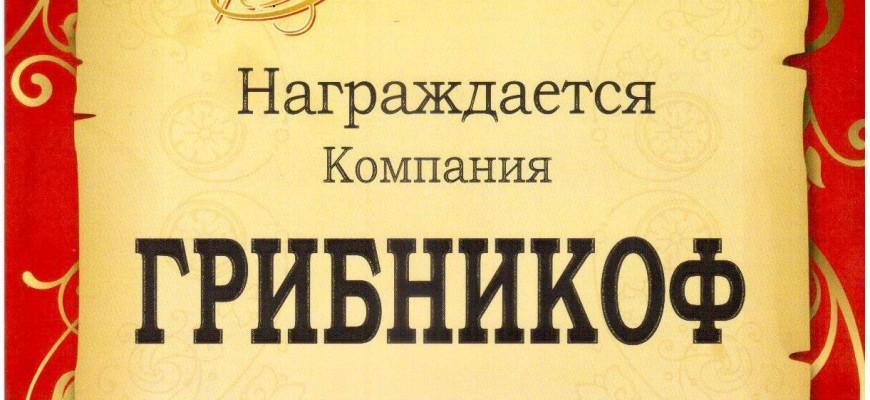 ТМ «ГрибникОФ» вошла в Пятерку лучших продуктов года!