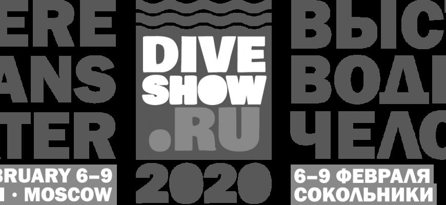 Первая выставка 2020