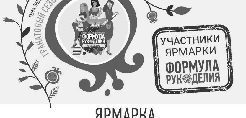 Формула Рукоделия Москва. Осень 2020