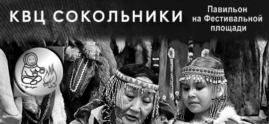 СОКРОВИЩА СЕВЕРА 2020