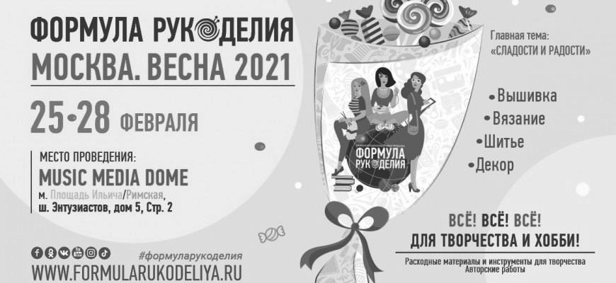 ФОРМУЛА  РУКОДЕЛИЯ ВЕСНА.2021