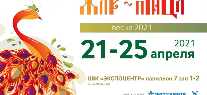 ЖАР ПТИЦА весна 2021