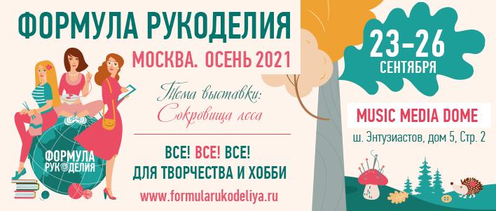 ФОРМУЛА РУКОДЕЛИЯ МОСКВА. ОСЕНЬ 2021